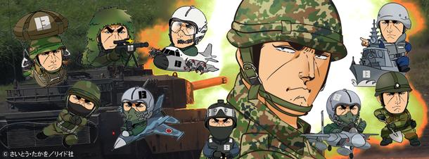 ゴルゴ13×自衛隊共同作戦