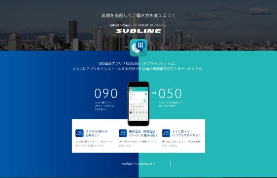 アプリで050の仕事専用電話を。「SUBLINE」で2台持ち卒業しませんか?