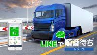 トラック内待ち時間を削減。LINEが順番を知らせ、ドライバーと流通センターを繋ぐ