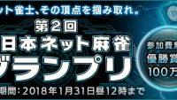 【優勝100万円】ネット麻雀の頂点を決める。1月31日まで開催中