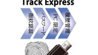 【USBセキュリティー対策の決定版】「ISPX Track Express」がとにかくスゴイ!