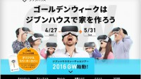 モデルハウス内覧もバーチャルの時代…VRで内覧&宝探し「ジブンハウス ヴァーチャルツアー 2016 GW」