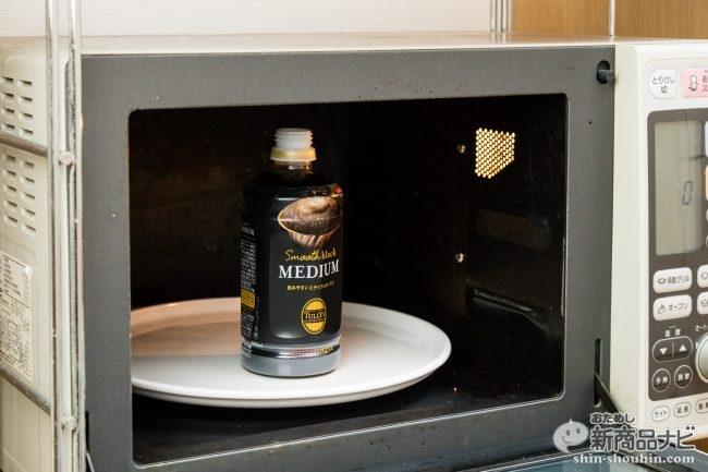 コーヒー飲料初! TULLY'S COFFEEから、ペットボトルごとレンジで再加温できる商品が登場