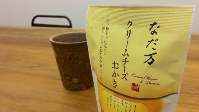 食べた直後にビールが欲しくなる!? 和食の老舗「なだ万」のクリームチーズおかき