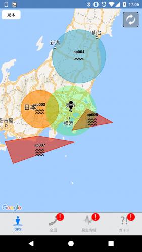 地震発生をいち早く予測するアプリが登場