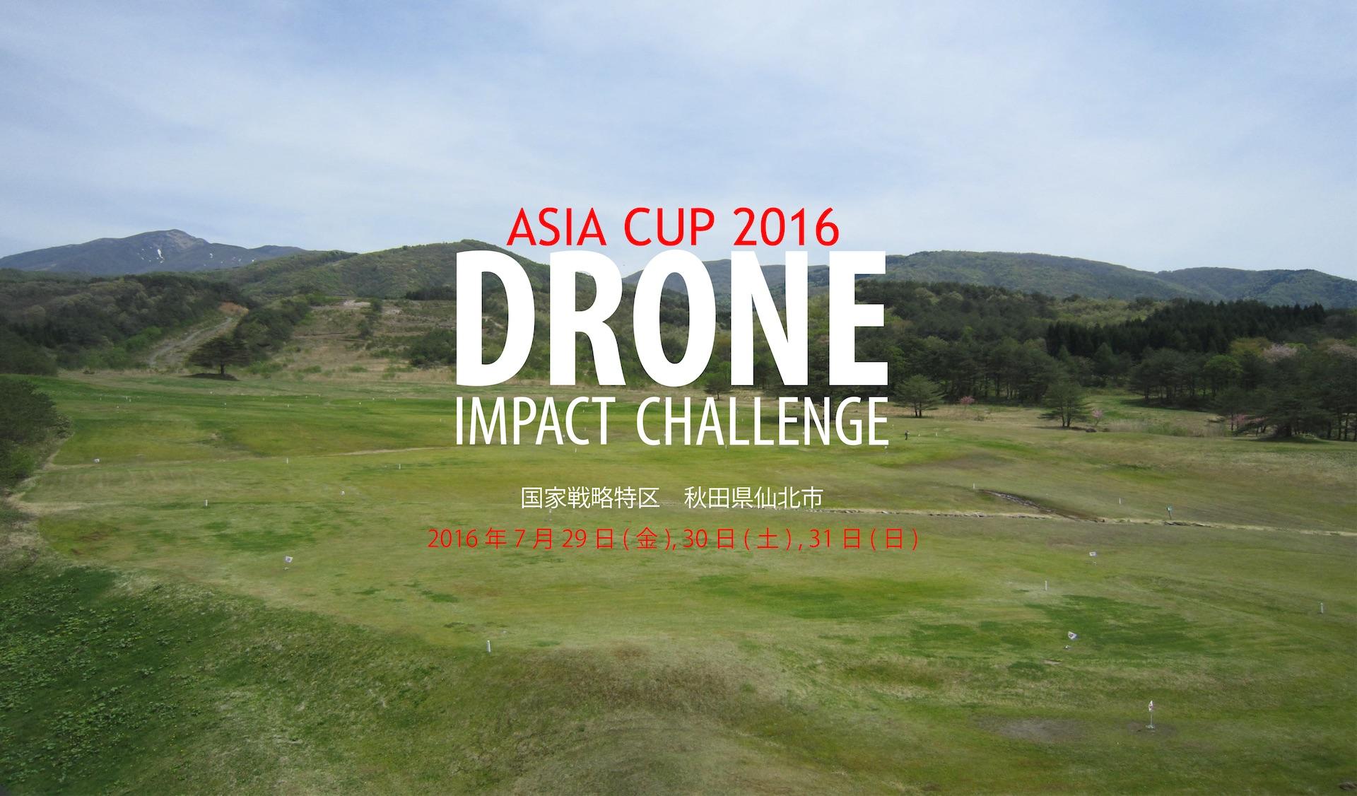 ドローンインパクトチャレンジ アジアカップ 2016