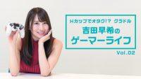 Hカップでオタク!? グラドル吉田早希のゲーマーライフ Vol.02