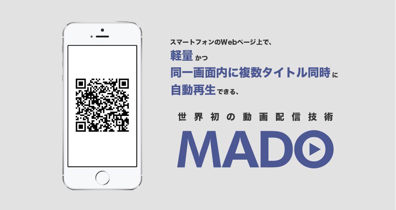 高速動画配信技術「MADO」