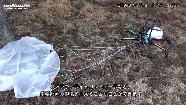 【ドローン落としたことある人】なんと、ドローン用パラシュートが発売開始
