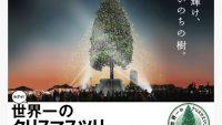 プラントハンター西畠清順氏のクリスマスツリープロジェクトが物議をかもす