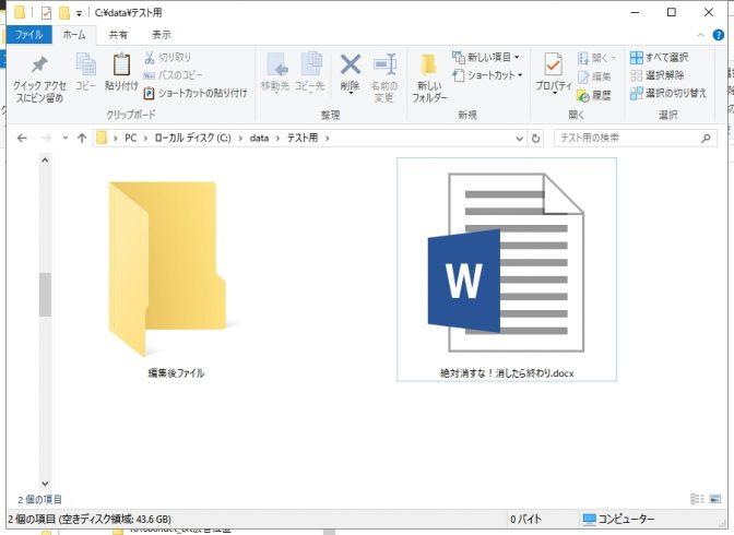 要注意! Windows10はファイルコピー後のCtrl+zで、データが完全消去