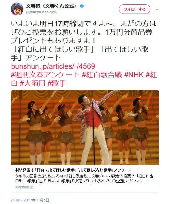 週刊文春「紅白に出てほしい歌手・出てほしくない歌手」 結果発表