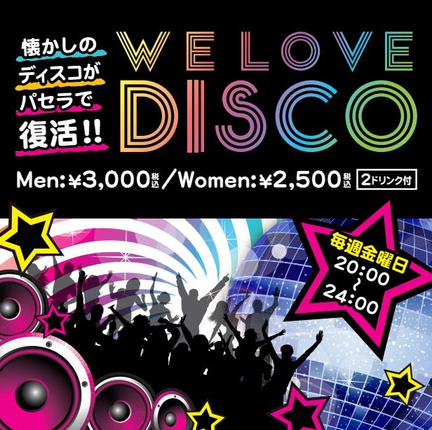 ディスコイベント「We Love Disco」