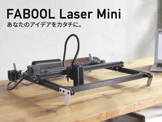 FABOOL Laser Mini_3
