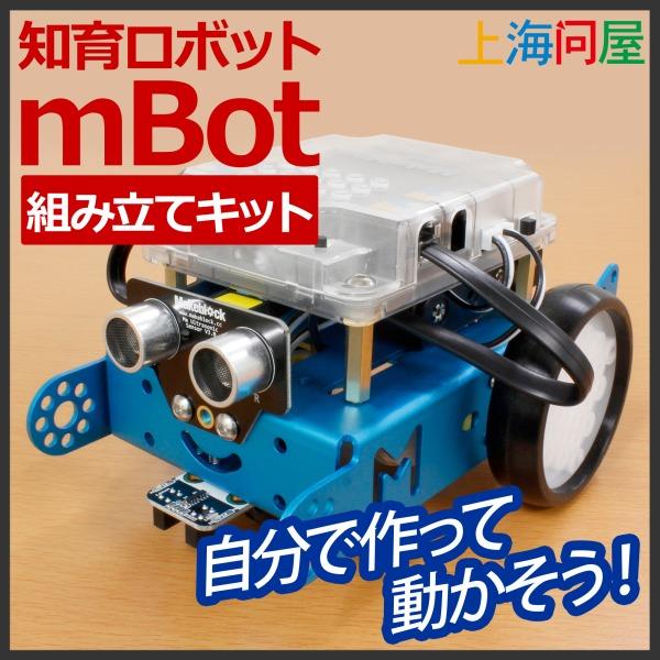 知育ロボット 『mBot』 組み立てキット