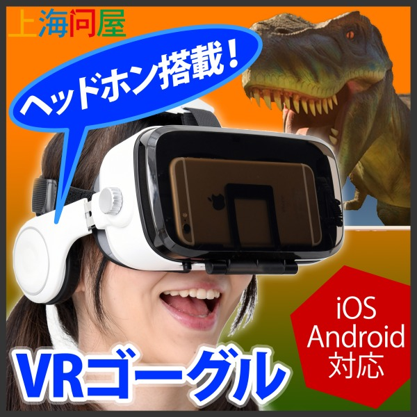 ヘッドホン搭載 3D・VRゴーグル