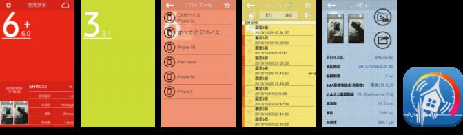 今の地震、震度いくつ?自分で計れるiPhone アプリ 「i震度」期間限定無料配布
