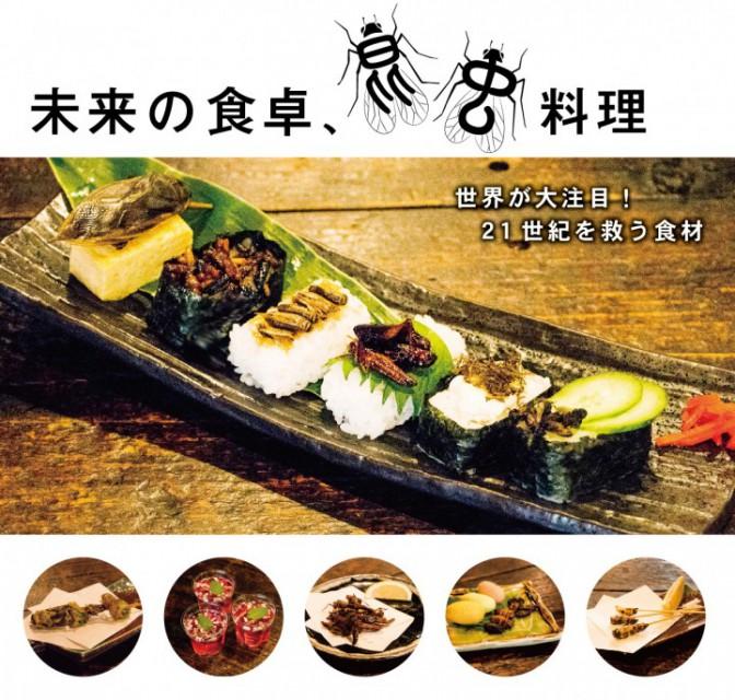 【閲覧注意】ムシのお寿司
