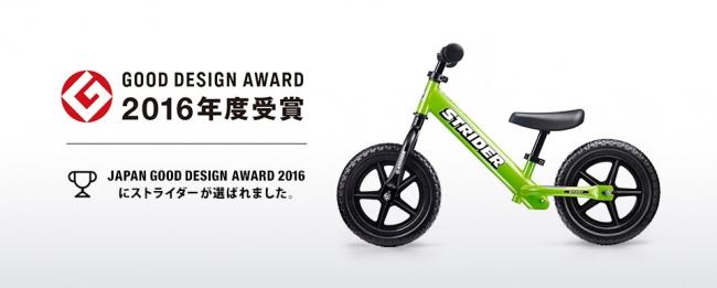 ストライダーがグッドデザイン賞に選ばれた深いワケ