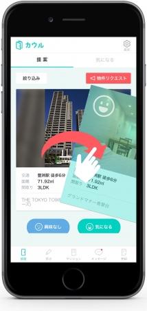 仲介手数料無料のWEB不動産「カウル」