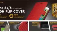 米国防総省も認めた耐衝撃性、iPhoneケース「iPhone 6s/6 TOUGH FLIP COVER」発売