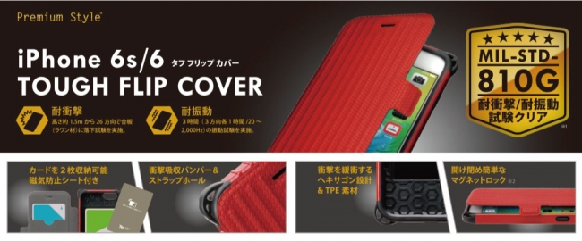 iPhone 6s/6 TOUGH FLIP COVER