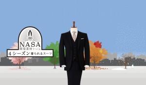 【最強のスーツ】宇宙服と同じ素材で出来たスーツが誕生