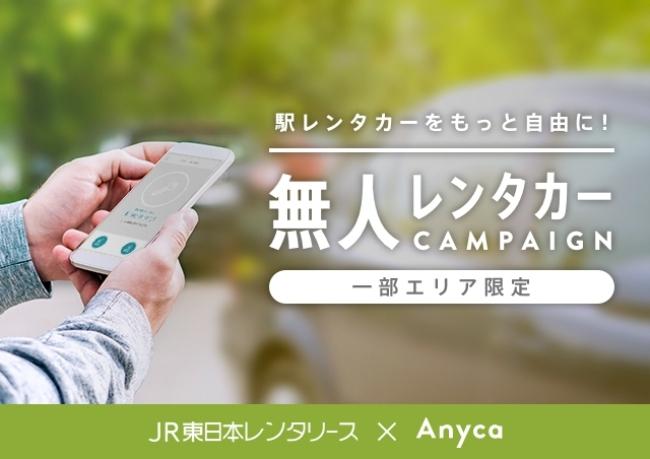 """レンタカー受け渡しが""""スマホ""""で。JR東日本×DeNA実証実験開始"""
