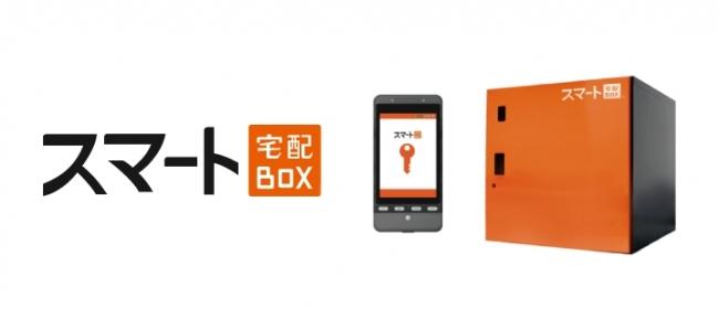 スマート宅配BOX® / 株式会社エスキュービズム・テクノロジー