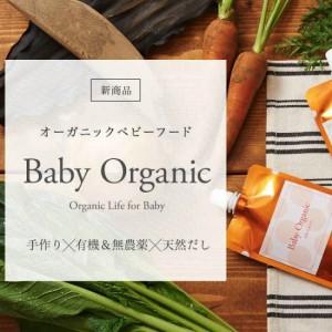 ハーフバースデー離乳食プレゼントとして好評な「Baby Organic」