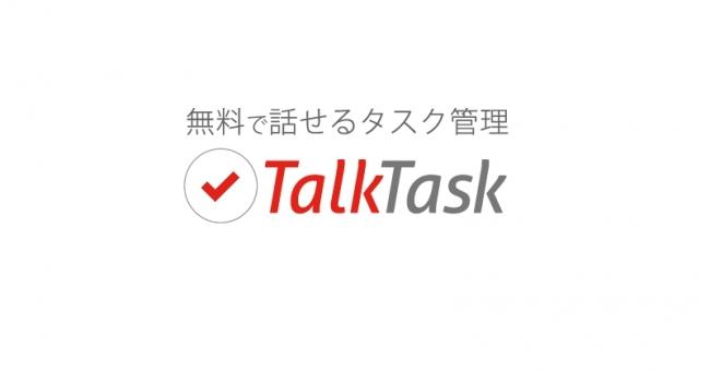 クラウドサービス「TalkTask(トークタスク)」