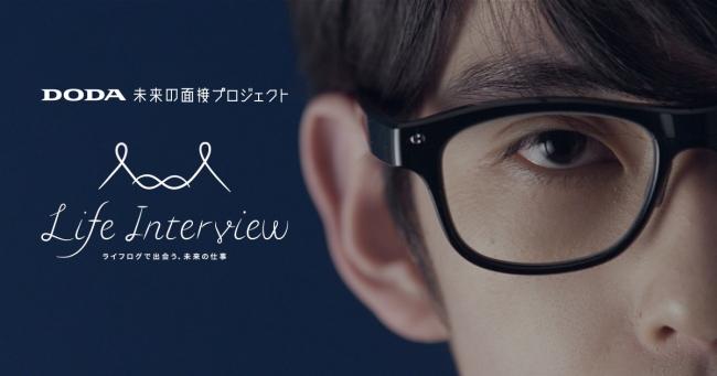 DODA未来の面接プロジェクト第2弾「Life Interview」
