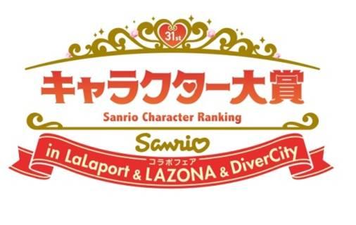 「サンリオキャラクター大賞」コラボフェア in LaLaport & LAZONA & DiverCity