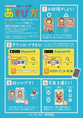 【家族を笑顔に】イトーヨーカドーで「踊る!お絵描きシート」プレゼント、4/29~5/8まで