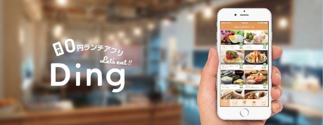 【この発想はなかった】ランチがディナーに化ける新しいクーポンサービス「実質0円ランチDing」