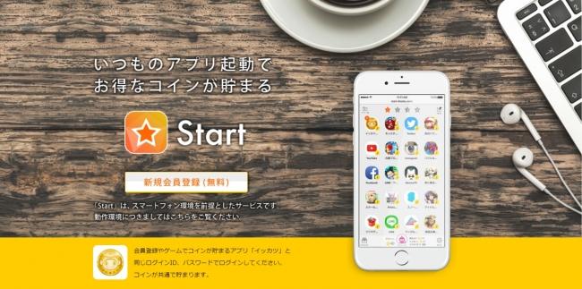 ランチャーサービス「Start」