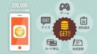 【アプリ起動で現金が手に入る時代】使う・紹介する→おトクになる新感覚ランチャーアプリ「Start」公開