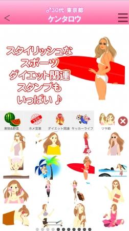 無料ダイエットアプリ「ダイエットパートナー」