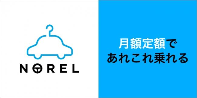 月額定額クルマ乗り換え放題サービス『NOREL』