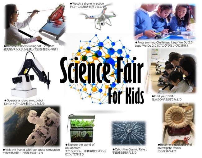 STEM教育に力を入れる都内の学校で、入学希望者の保護者も参加できるフェアを開催