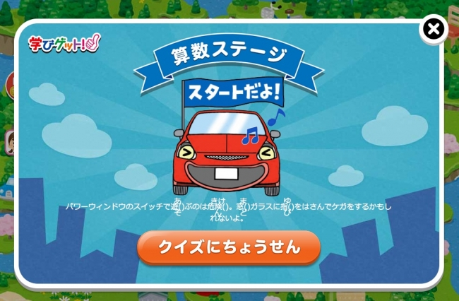 【自宅過ごすGW】WEBで楽しく自動車安全講習。無料WEB学習サービス「学びゲット!」