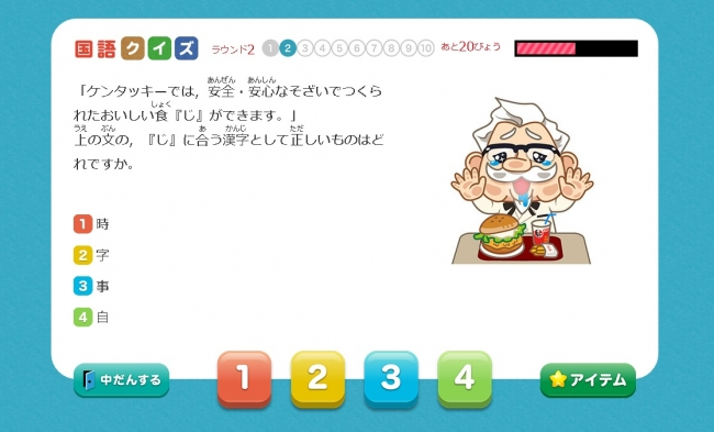 無料WEB学習サービス「学びゲット!」画面イメージ