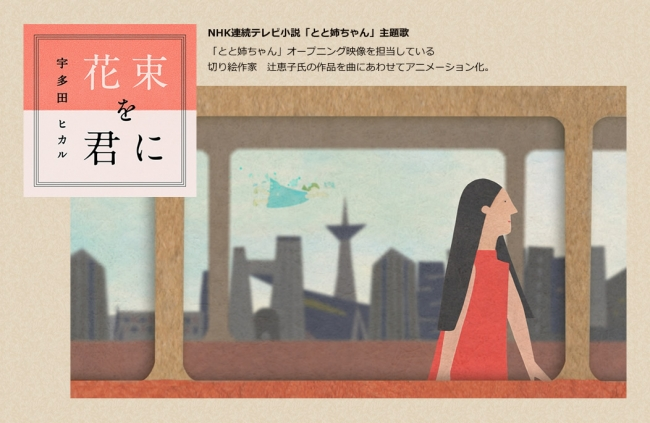 【4K×ハイレゾ】朝ドラ「とと姉ちゃん」の主題歌がもれなくもらえる。DX850シリーズ「ビエラでハイレゾ!」キャンペーン