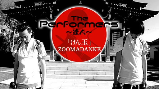 『The Performers 〜達人〜』
