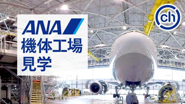 『ANA機体工場見学』