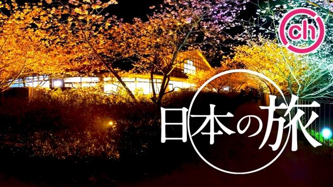 『日本の旅』