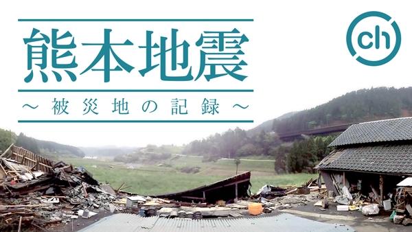 『熊本地震 ~被災地の記録~』