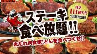 【1日限定ステーキ食べ放題】食べ盛りの子供と一緒に。「ステーキのどん食べ放題キャンペーン」