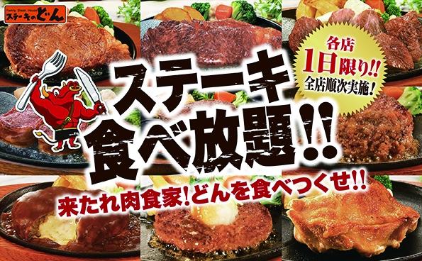 ステーキのどん 食べ放題キャンペーン