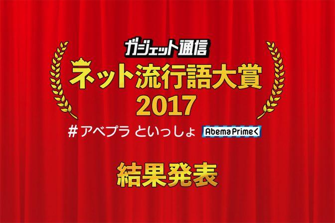 「ガジェット通信 ネット流行語大賞2017 」投票結果発表! 金賞は?
